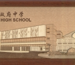 Dunman High School